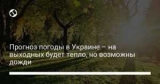Прогноз погоды в Украине – на выходных будет тепло, но возможны дожди