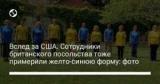 Вслед за США. Сотрудники британского посольства тоже примерили желто-синюю форму: фото